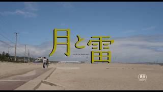 映画「月と雷」初音映莉子、高良健吾の大人の色香漂うラブシーン映像解...
