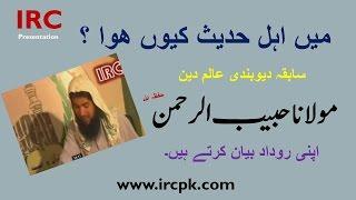 Munazara taqleed shk talib ur rehman vs molana masood azhar deobandi