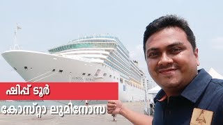 Costa Luminosa Ship Tour by Tech Travel Eat Sujith Bhakthan