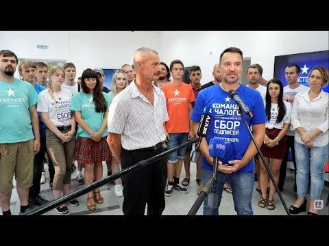 Коалиция 'За Севастополь'