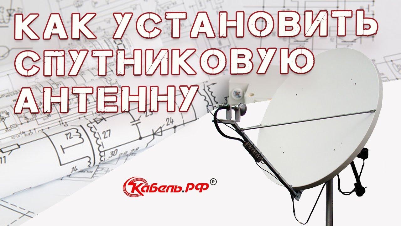Установка спутниковой антенны. Настройка Триколор и НТВ плюс.