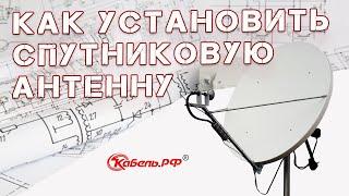 Установка супутникової антени. Налаштування Триколор і НТВ плюс.