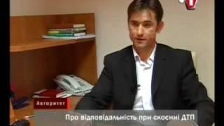 видео Уголовная ответственность при ДТП (ст.286 УК Украины)