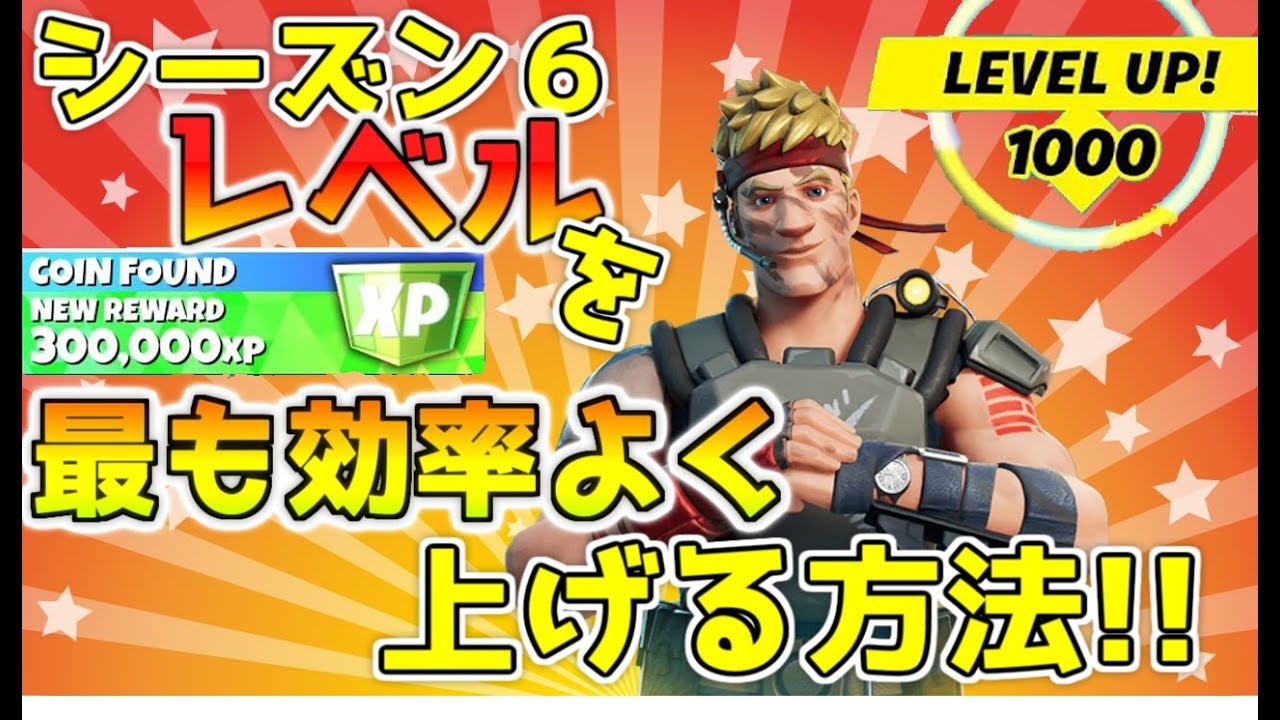 ナイト 値 フォート 稼ぎ 経験 【フォートナイト】シーズン6:日本最速でレベル300に到達! 最速で上げる方法を教えます!
