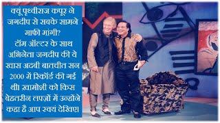 Urdu is language of Hindustan- Jagdeep   Tom Alter with Comedian Jagdeep  Adabi cocktail   
