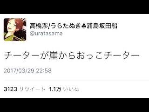 【ニコ生】 うらたんとセンラさんの意味不明なやりとり【twitter】