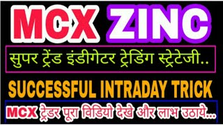 MCX ZINC INTRADAY TRADING STRATEGY ....WITH SUPER TRAND.. 👍