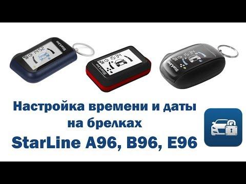Настройка времени и даты брелков StarLine A96, B96, E96.