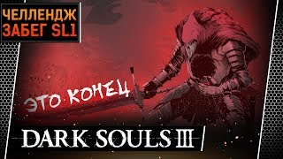 Dark Souls III •18• Финал [SL1]