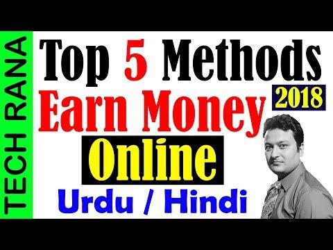 Top 5 Ways to Earn Money Online 2018 (Urdu / Hindi)