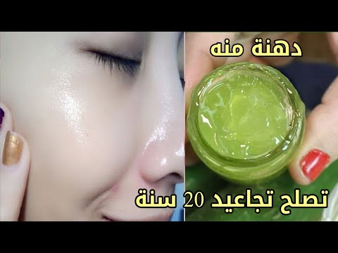 كريم ماء البقدونس مع النشا لتصفية الوجه والتخلص من التجاعيد الرقيقة