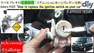 スバル プレオの定番修理 「イグニッションキーシリンダー交換」 /Subaru PLEO