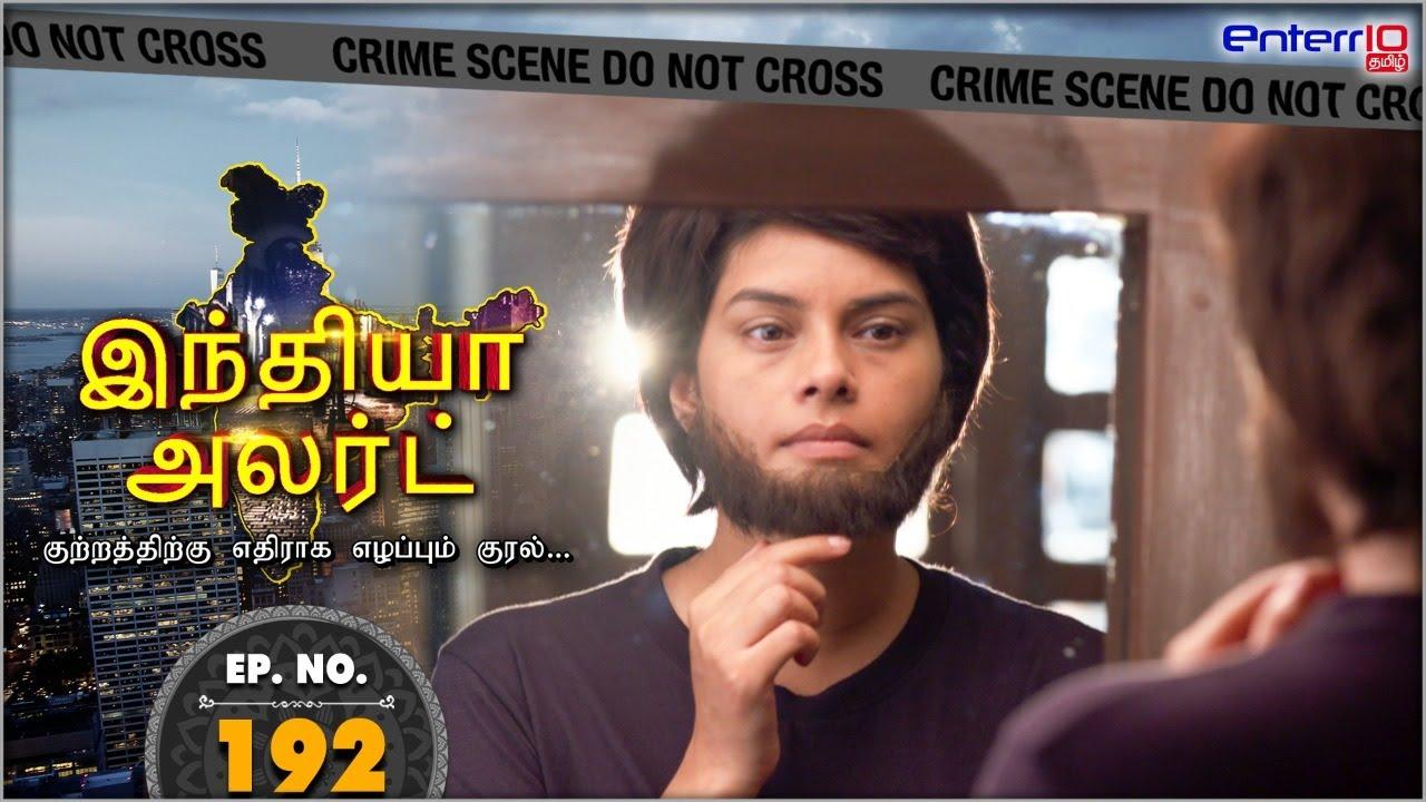 இந்தியா அலர்ட் I New அத்தியாயம் 192   ஏமாற்றுக்காரர் - Chhaliya   Enterr10 Tamil