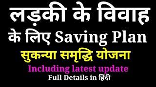 सुकन्या समृद्धि योजना | Sukanya samriddhi yojana  हिंदी | Updates | Post office | Bank | LIC