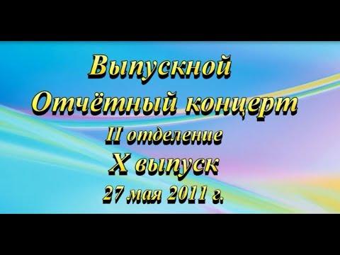 Выпускной отчетный концерт X выпуска, 2 отделение. 27.05.2011