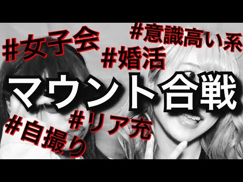 【女子会あるある】〜女子会という名のマウント合戦〜【momohahaコラボ】