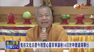 【唯心新聞38】| WXTV唯心電視台