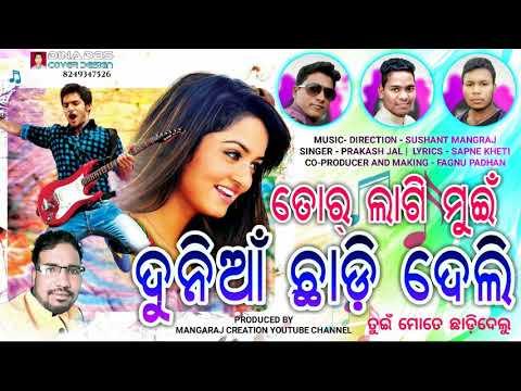 Tor Lagi Mui Dunia Chhadi Deli | Prakash Jal | New Sambalpuri Superhit Song 2018 | Official