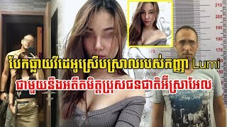 -lumi-khmer-news-today