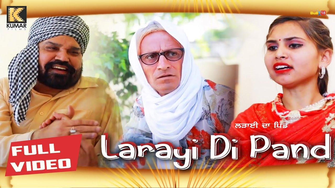 Download Larayi Di Pand - Punjabi Comedy Movie 2021 | Bibo Bhua | Short Punjabi Movies 2021 | Kumar Videos