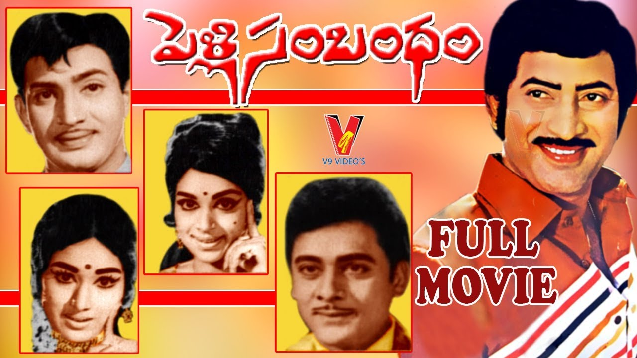 PELLI SAMBANDHAM | TELUGU FULL MOVIE | KRISHNA | KRISHNAM RAJU | VANI SRI |  V9 VIDEOS