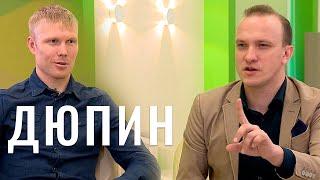 ДЮПИН Про Слуцкого Рубин Акинфеева и сборную России
