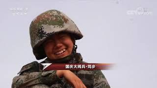 《军事科技》 20191001 国庆大阅兵·同步| CCTV军事