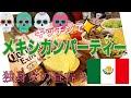 #40【独身女の昼呑み@キッチン】お手軽メキシコ料理でカンパイ♪(タコス&ワカモレ)