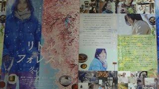 リトル・フォレスト 冬・春 2015 映画チラシ 2015年2月14日公開 【映画...