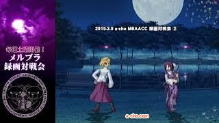 a-cho MBAACC 録画対戦会②(2019.2.9)