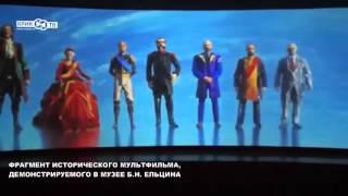Мультик из «тёмной комнаты» Ельцин-центра