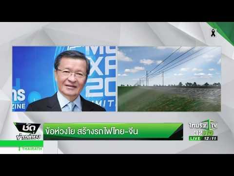 ย้อนหลัง ข้อห่วงใย - กังวลสร้างรถไฟฟ้าไทย-จีน : ขีดเส้นใต้เมืองไทย | 23-06-60 | ชัดข่าวเที่ยง