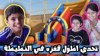 سلسلة الكشتة 5 | تحدي حمده واخواتها ضد ولد اللبنانية واصحابة : اطول نطيطة ! لايفوتكم