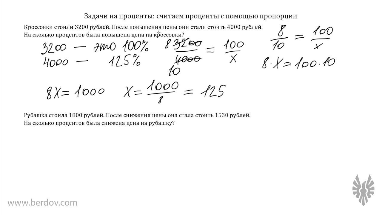 Ответы на решение задач на проценты бесплатные решения контрольных задач по