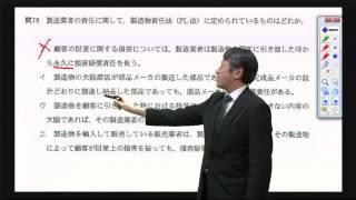 製造物責任法(PL法)について(応用情報技術者試験)