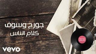 Gambar cover George Wassouf جورج وسوف - Kalam Ennas كلام الناس (Lyric Video)