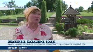 Целительные воды: в Черкасской области водами лечат желудочные болезни