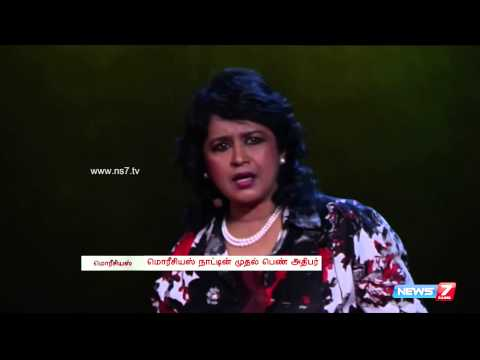Mauritius Elects First Woman President | World | News7 Tamil |