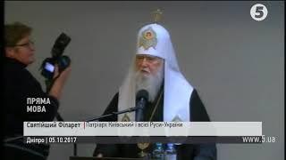 Святійший Філарет завітав до Дніпра