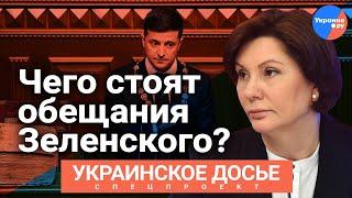 Елена Бондаренко о том, чего стоят обещания Зеленского