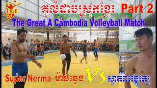 (Part 2) The Great A KH Volleyball Match គូលំដាប់ស្រុកខ្មែរ Neyma Vs Ra Agnkrak On 18 Aug 2018 (OV)