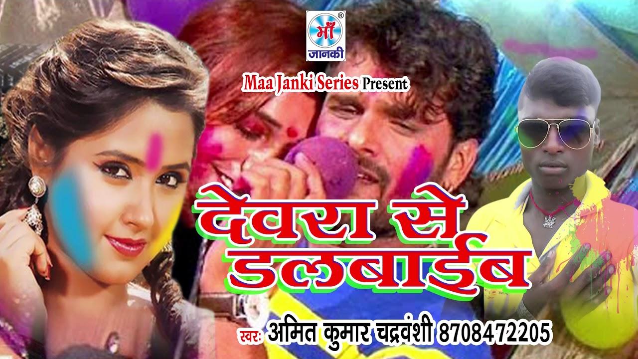 Bhojpuri,bhojpuri mp3,bhojpuri holi mp3 bhojpuri dj remix mp3.