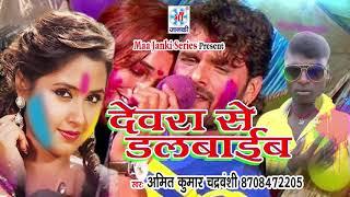 Singer- amit kumar chandervanshi album - holi khelab pakistan se lyrics susun diwana music sanjay chouhan 2018 songs devra dalvaib देवरा से ड...