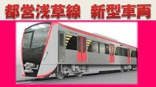 都営浅草線に新型車両5500形が登場!
