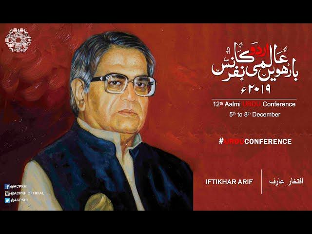 Iftikhar Arif   Aalmi Mushaira   12th Aalmi Urdu Conference   ACPKHI   #URDUCONFERENCE