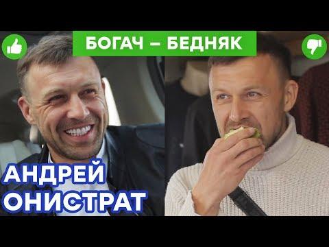 Андрей Онистрат - МЯСНИК, ДВОРНИК и конфликт с ПОЛИЦИЕЙ   Богач – Бедняк №16