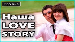 ❤️ LOVE STORY со свадьбы | Наши с мужем фото с детства и до брака 💜 LilyBoiko