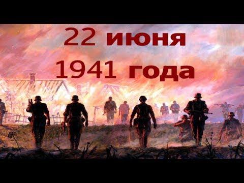 22 июня 1941 года. Начало Великой Отечественной войны. - YouTube