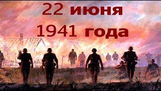 22 июня 1941 года. Начало Великой Отечественной войны.