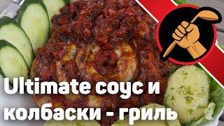 Домашние куриные колбаски гриль с ultimate-соусом
